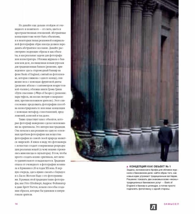 Иллюстрация 7 из 23 для Искусство цифровой фотографии. Продвинутые приемы и техники создания удачных фотоснимков - Майкл Фриман | Лабиринт - книги. Источник: Лабиринт