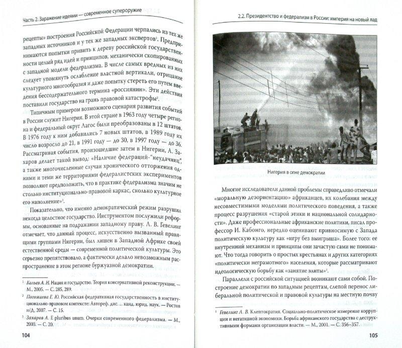 Иллюстрация 1 из 27 для Информационная война против России - Сергей Ткаченко | Лабиринт - книги. Источник: Лабиринт