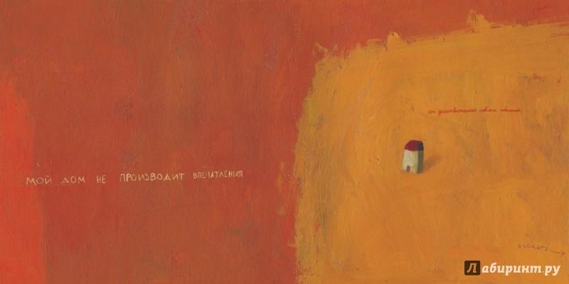 Иллюстрация 1 из 12 для Мой дом - Дельфина Дюран | Лабиринт - книги. Источник: Лабиринт