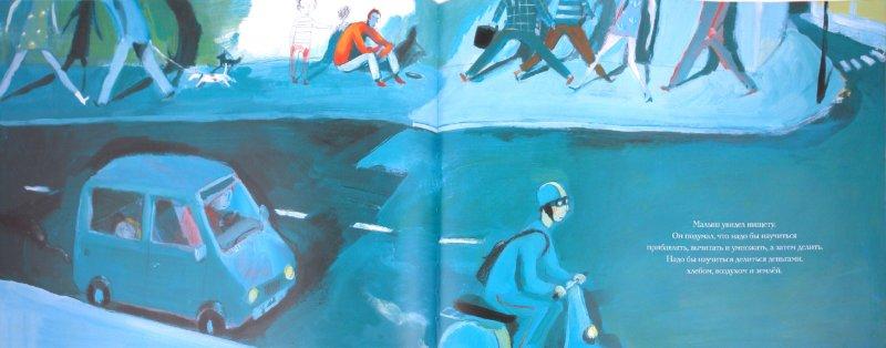Иллюстрация 1 из 36 для Надо бы - Тьерри Ленэн | Лабиринт - книги. Источник: Лабиринт