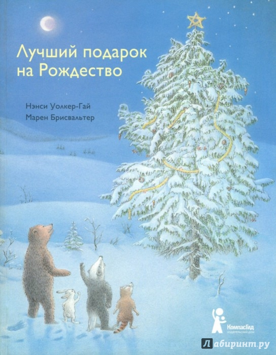 Иллюстрация 1 из 24 для Лучший подарок на Рождество - Нэнси Уолкер-Гай | Лабиринт - книги. Источник: Лабиринт