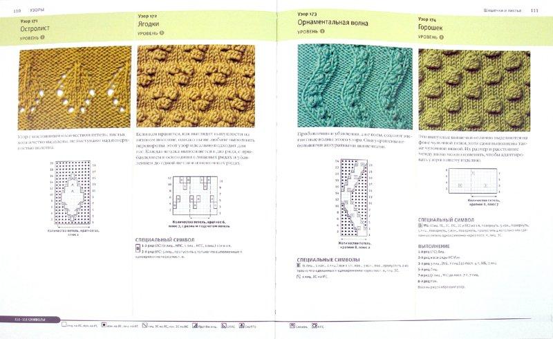 Иллюстрация 1 из 16 для Вязание на спицах. Новая коллекция узоров | Лабиринт - книги. Источник: Лабиринт