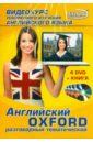 Видеокурс ускоренного изучения английского языка OXFORD разговорный тематический (4DVD + книга).
