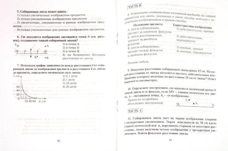 Иллюстрация из для Физика класс Контрольные работы в  Первая иллюстрация к книге Физика 11 класс Контрольные работы в НОВОМ формате И Годова