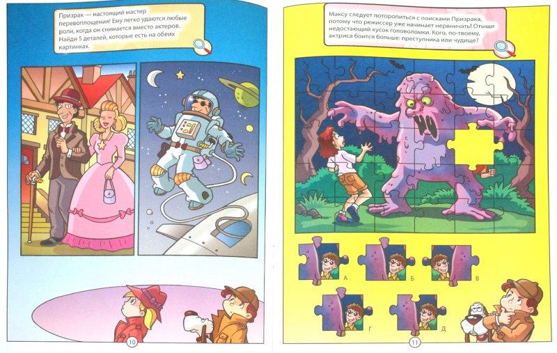 Иллюстрация 1 из 34 для Расследование на киностудии. Головоломки для юных детективов   Лабиринт - книги. Источник: Лабиринт