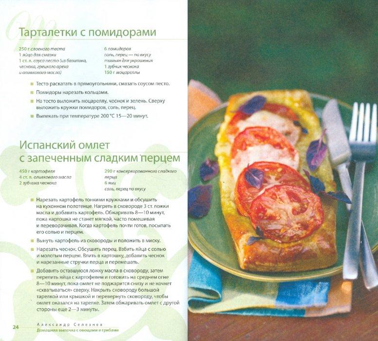 Иллюстрация 1 из 18 для Домашняя выпечка с овощами и грибами - Александр Селезнев | Лабиринт - книги. Источник: Лабиринт