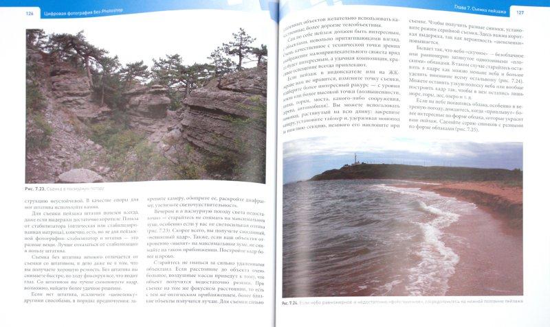 Иллюстрация 1 из 3 для Цифровая фотография: мастер-класс для начинающих (комплект из 2-х книг) - Артур Газаров | Лабиринт - книги. Источник: Лабиринт