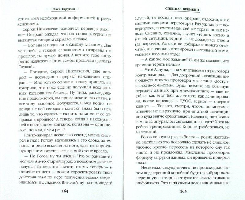 Иллюстрация 1 из 6 для Спецназ времени - Олег Таругин | Лабиринт - книги. Источник: Лабиринт