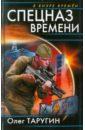Спецназ времени, Таругин Олег Витальевич