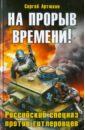 На прорыв времени! Российский спецназ против гитлеровцев, Артюхин Сергей Анатольевич