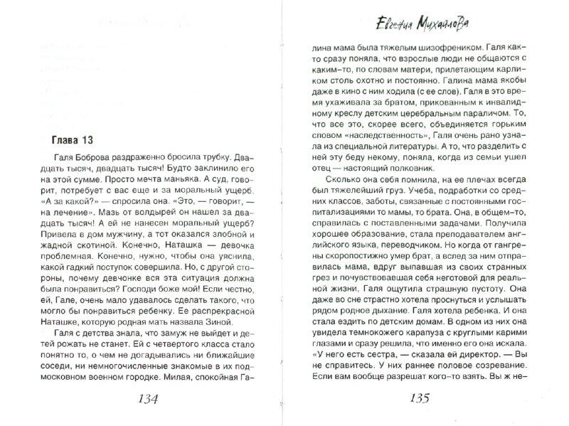 Иллюстрация 1 из 6 для Две причины жить - Евгения Михайлова | Лабиринт - книги. Источник: Лабиринт