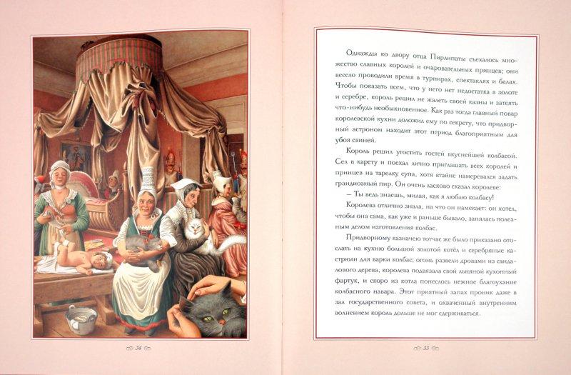 Иллюстрация 1 из 37 для Щелкунчик - Гофман Эрнст Теодор Амадей | Лабиринт - книги. Источник: Лабиринт