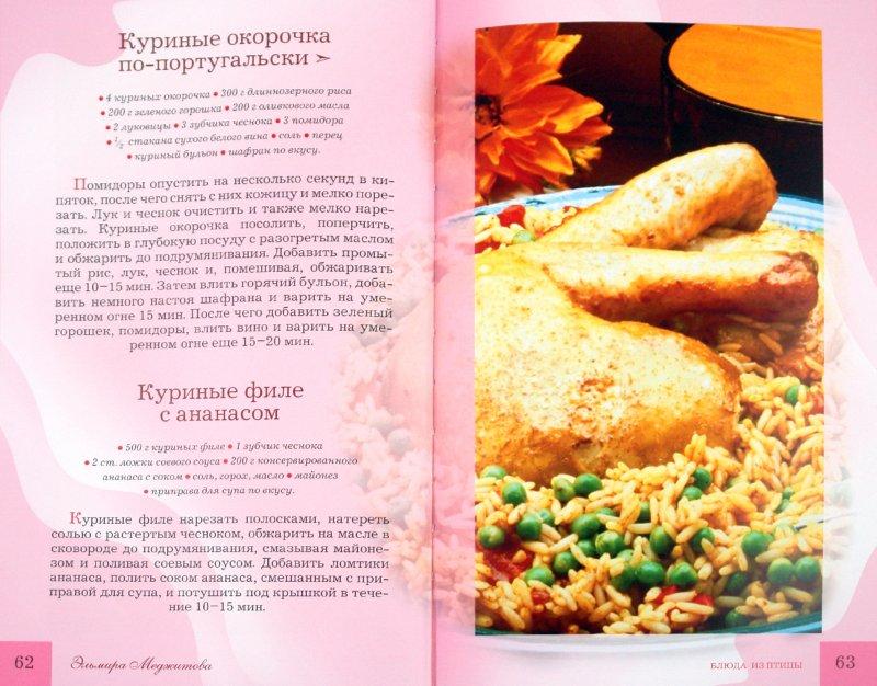 Иллюстрация 1 из 4 для Горячие блюда. Вкус домашних блюд - Эльмира Меджитова | Лабиринт - книги. Источник: Лабиринт