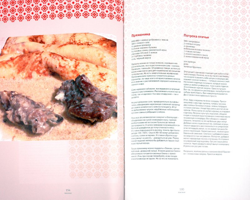 Иллюстрация 1 из 7 для Настоящая русская еда - Максим Сырников | Лабиринт - книги. Источник: Лабиринт