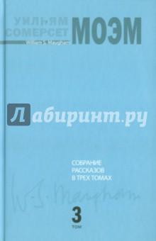 Собрание рассказов. В 3-х томах. Том 3