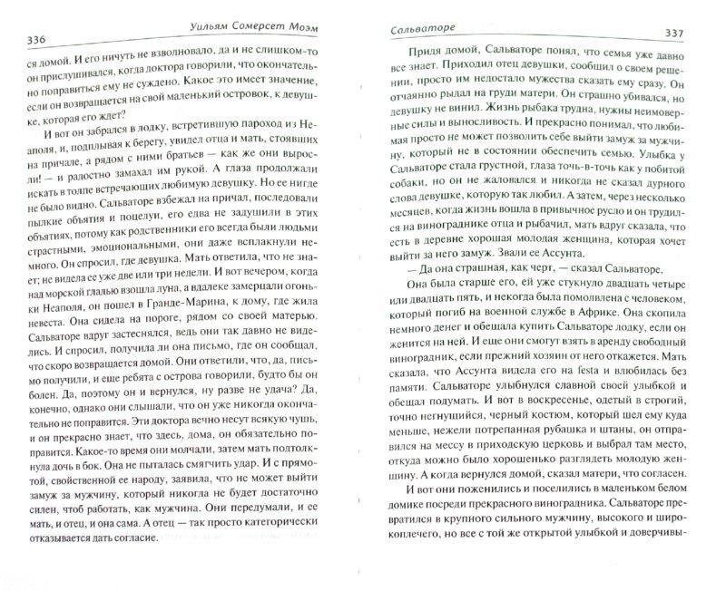 Иллюстрация 1 из 19 для Собрание рассказов. В 3-х томах. Том 3 - Уильям Моэм | Лабиринт - книги. Источник: Лабиринт