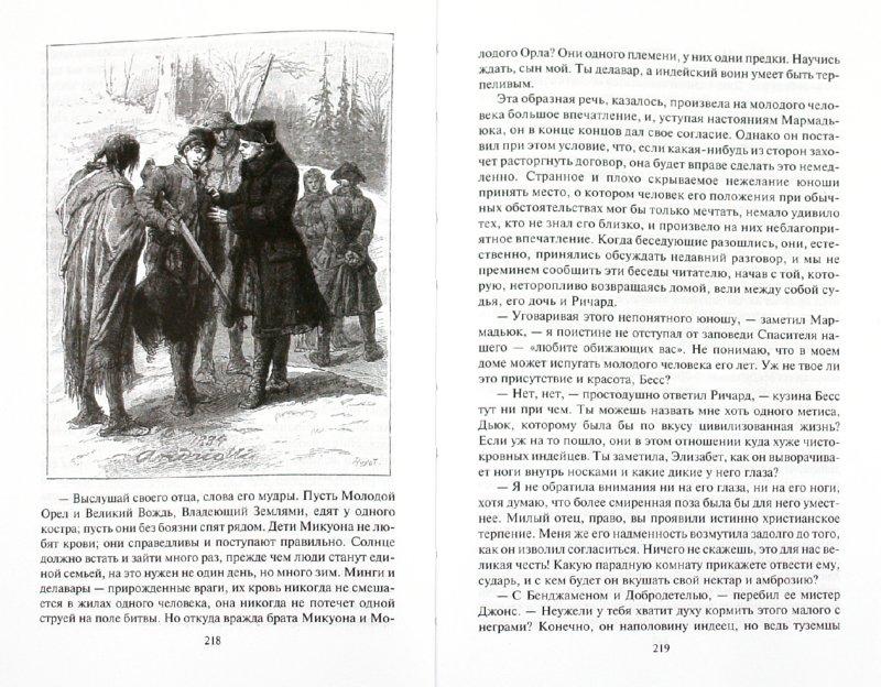 Иллюстрация 1 из 6 для Пионеры, или У истоков Саскуиханны - Джеймс Купер | Лабиринт - книги. Источник: Лабиринт