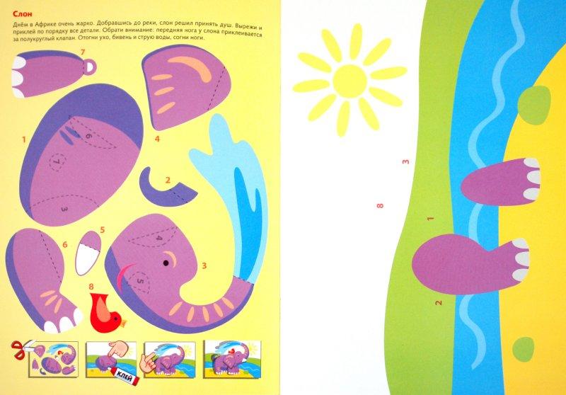 """Иллюстрация 1 из 24 для Аппликация """"Животные жарких стран""""   Лабиринт - игрушки. Источник: Лабиринт"""