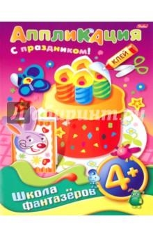 """Аппликация """"Подарок к празднику. Торт"""". 4+ (07501)"""
