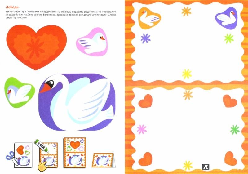 """Иллюстрация 1 из 20 для Аппликация """"Подарок к празднику. Торт"""". 4+ (07501)   Лабиринт - игрушки. Источник: Лабиринт"""