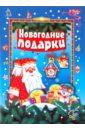 """Игра-конструктор: """"Новогодние подарки. Выпуск 1"""" (ассортим.) (04890)"""