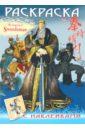 Книжка-раскраска с наклейками Легенды рыцаря. Выпуск 1 (07484) книжка раскраска с наклейками легенды рыцаря выпуск 1 07484