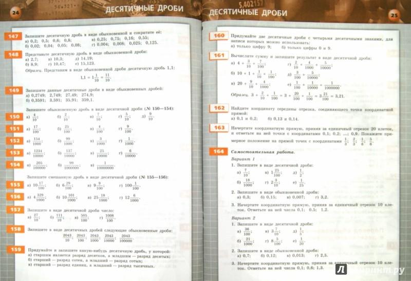 дроби задачник по математике