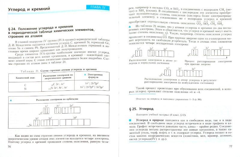 Иллюстрация 1 из 31 для Химия. Неорганическая химия. Органическая химия. 9 класс (+DVD). ФГОС - Рудзитис, Фельдман | Лабиринт - книги. Источник: Лабиринт
