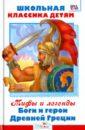 Боги и герои. Мифы древней Греции,