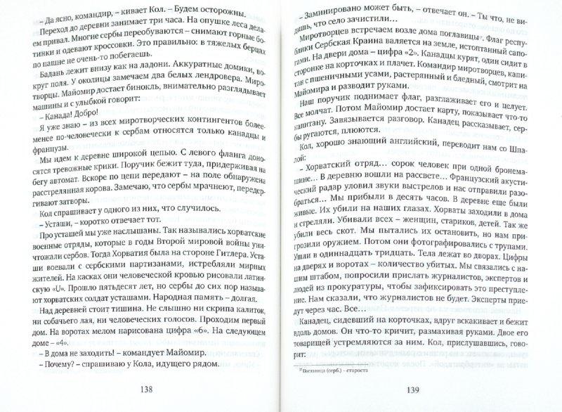 Иллюстрация 1 из 17 для Чингисхан 3. Книга третья: Солдат неудачи - Сергей Волков | Лабиринт - книги. Источник: Лабиринт