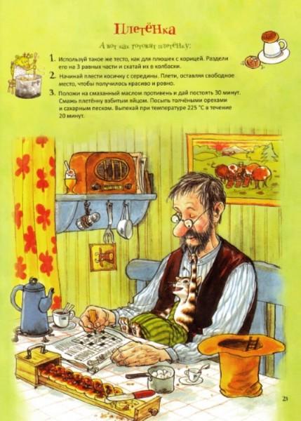 Иллюстрация 1 из 43 для Готовим вместе с Петсоном и Финдусом - Нурдквист, Самуэльсон | Лабиринт - книги. Источник: Лабиринт