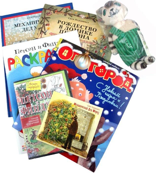 Иллюстрация 1 из 14 для Новогодний чемоданчик (комплект) - Свен Нурдквист | Лабиринт - книги. Источник: Лабиринт