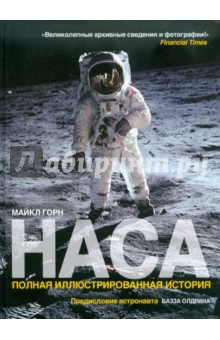 НАСА: Полная иллюстрированная история