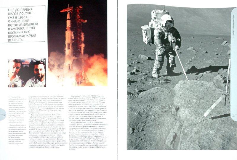 Иллюстрация 1 из 11 для НАСА: Полная иллюстрированная история - Майкл Горн | Лабиринт - книги. Источник: Лабиринт