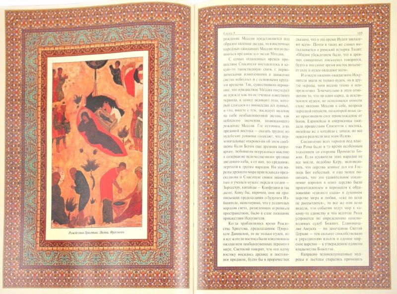 Иллюстрация 1 из 8 для Земная жизнь Пресвятой Богородицы | Лабиринт - книги. Источник: Лабиринт