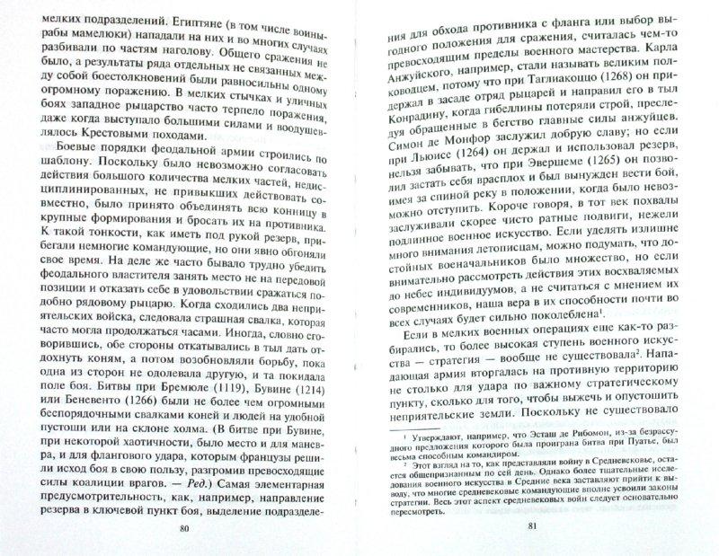 Иллюстрация 1 из 26 для Военное искусство в Средние века - Чарлз Оман | Лабиринт - книги. Источник: Лабиринт