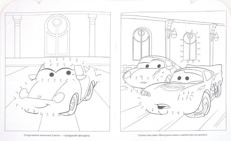 """Иллюстрация 1 из 21 для Умная раскраска """"Тачки"""" (№ 10103)   Лабиринт - книги. Источник: Лабиринт"""