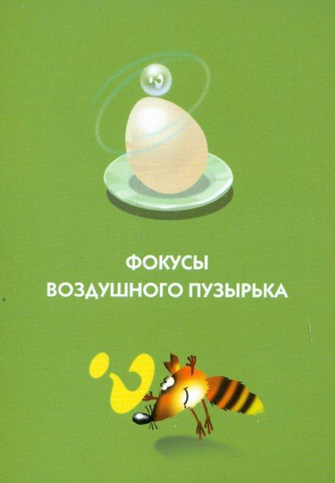 Иллюстрация 1 из 15 для Научные развлечения с простыми вещами. Опыты и эксперименты для детей. Набор развивающих карточек - Анатолий Шапиро | Лабиринт - книги. Источник: Лабиринт