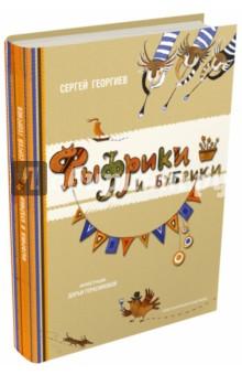 Купить Фыфрики и бубрики, Издательский дом Мещерякова, Сказки отечественных писателей