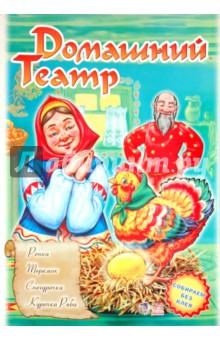 Домашний театр: Репка; Теремок; Снегурочка; Курочка Ряба airis press настольная игра волшебный театр репка теремок