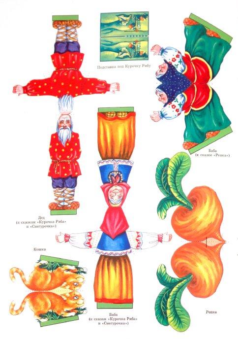 Иллюстрация 1 из 45 для Домашний театр: Репка; Теремок; Снегурочка; Курочка Ряба | Лабиринт - книги. Источник: Лабиринт