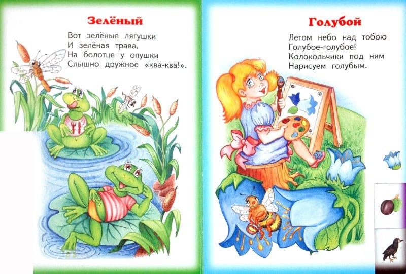 Иллюстрация 1 из 9 для Радуга. Изучаем цвета - Алена Павлова | Лабиринт - книги. Источник: Лабиринт