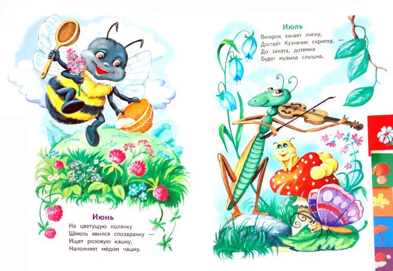 Иллюстрация 1 из 16 для Веселый календарь - Владимир Степанов | Лабиринт - книги. Источник: Лабиринт