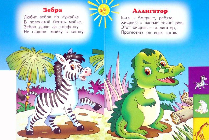 Стишок про зоопарк для детей