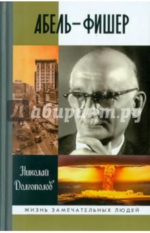 Абель-Фишер былое сборник сочинений бывших до сих пор под запрещением книга 11