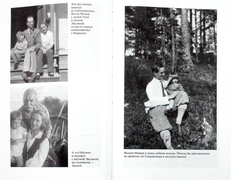 Иллюстрация 1 из 21 для Абель-Фишер - Николай Долгополов | Лабиринт - книги. Источник: Лабиринт