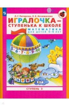 Игралочка - ступенька к школе. Математика для детей 5-6 лет. Часть 3 ювента математика для детей 3 4 лет