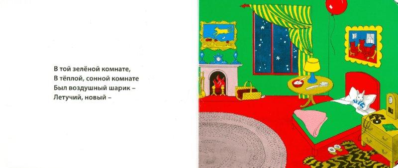 Иллюстрация 1 из 34 для Баю-баюшки, луна - Уайз Браун | Лабиринт - книги. Источник: Лабиринт