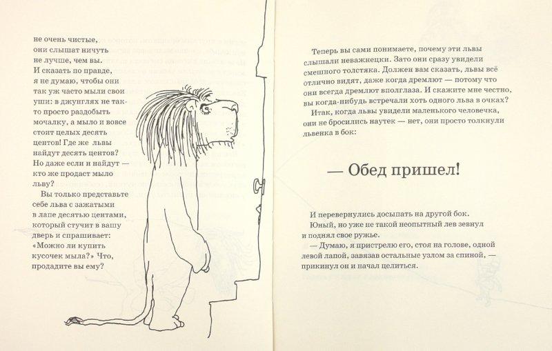 Иллюстрация 1 из 29 для Лафкадио, или Лев, который отстреливался - Шел Силверстайн | Лабиринт - книги. Источник: Лабиринт