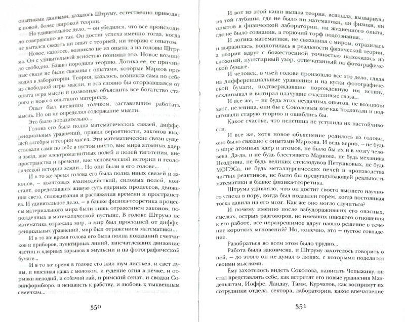 Иллюстрация 1 из 5 для Жизнь и судьба - Василий Гроссман | Лабиринт - книги. Источник: Лабиринт